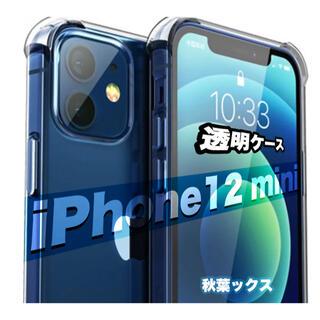 アイフォーン(iPhone)のiPhone12mini 透明ケース サイドバッグ付き 高品質 ④(iPhoneケース)
