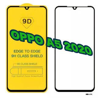オッポ(OPPO)のOPPO A5 2020 ガラスフィルム 9D フルカバー オッポ ③(保護フィルム)