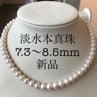 パールネックレス 本真珠 淡水真珠 冠婚葬祭 ホワイト  セレモニー 新品(ネックレス)