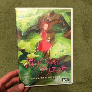 ジブリ(ジブリ)の借りぐらしのアリエッティ DVD(舞台/ミュージカル)