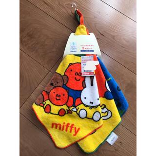 シマムラ(しまむら)のmiffy ミッフィー  タオル ループ付き しまむら 3枚セット(タオル)