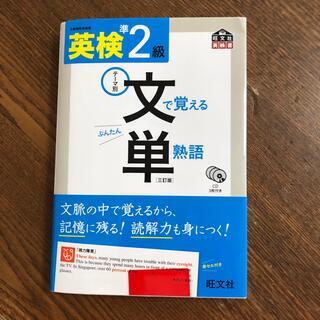 英検文で覚える単熟語 テ-マ別 準2級 3訂版 旺文社(資格/検定)