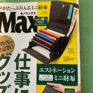 エストネーション(ESTNATION)のエストネーション カードがたっぷり入るミニ財布(折り財布)