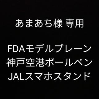 ジャル(ニホンコウクウ)(JAL(日本航空))の【あまあち様専用】FDAモデルプレーン 神戸空港ボールペン JALスマホスタンド(航空機)