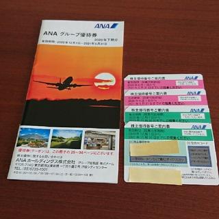 エーエヌエー(ゼンニッポンクウユ)(ANA(全日本空輸))のANA株主優待券  4枚  (その他)