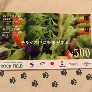 1000円分 ロックフィールド 株主優待券(フード/ドリンク券)
