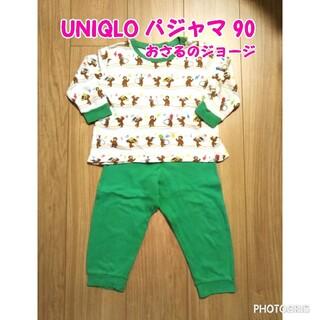 ユニクロ(UNIQLO)の【特価】ユニクロ 長袖パジャマ上下 90サイズ おさるのジョージ(パジャマ)