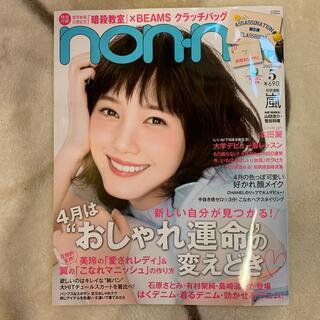 シュウエイシャ(集英社)のnon・no(ノンノ) 2015年 05月号(ファッション)