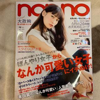 シュウエイシャ(集英社)のnon・no(ノンノ) 2015年 07月号(ファッション)