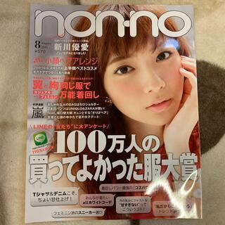 シュウエイシャ(集英社)のnon・no(ノンノ) 2015年 08月号(ファッション)