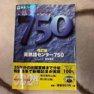 CD付英熟語センター750 改訂版(語学/参考書)