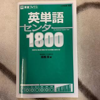 英単語センタ-1800(語学/参考書)