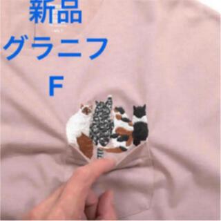 グラニフ(Graniph)の新品★graniph グラニフ Tシャツ フォーキャッツ ねこ 猫 ネコ F(Tシャツ(半袖/袖なし))