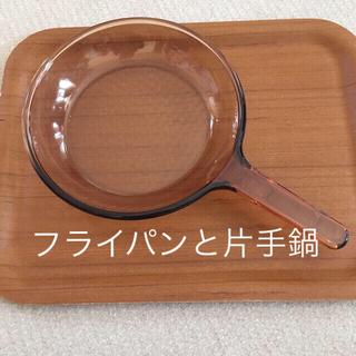 パイレックス(Pyrex)のビジョン ガラス フライパン 26㌢ と 片手鍋 18㌢(鍋/フライパン)