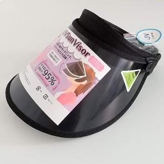 サンバイザー 可動式 UV サンガード 日よけ 紫外線対策 アウトドア ブラック(ハット)