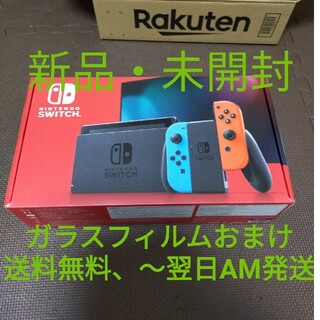 ニンテンドースイッチ(Nintendo Switch)の【新品・未開封】Nintendo Switch 本体 1式、ガラスフィルム(家庭用ゲーム機本体)