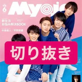 Myojo 2020年6月号 切り抜き(アート/エンタメ/ホビー)