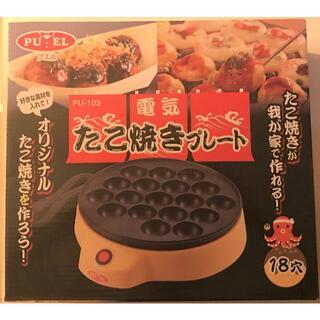 【新品・未開封】電気たこ焼きプレート 18穴(たこ焼き機)