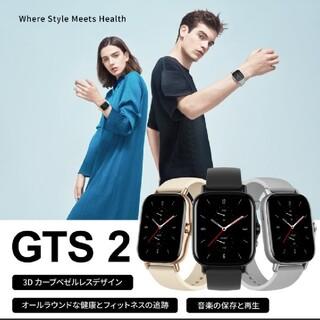 アンドロイド(ANDROID)のamazfit GTS2  美品☆(腕時計(デジタル))