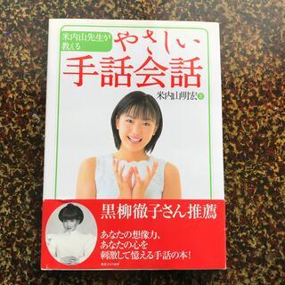 米内山先生が教えるやさしい手話会話(文学/小説)