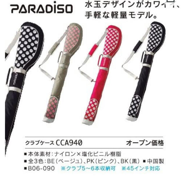 Paradiso(パラディーゾ)の☆ PARADISO(パラディーゾ)☆レディースクラブケース☆ スポーツ/アウトドアのゴルフ(バッグ)の商品写真