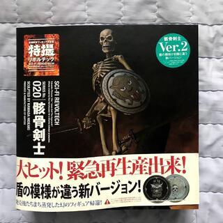 カイヨウドウ(海洋堂)の骸骨剣士 ver2.0 リボルテック(特撮)