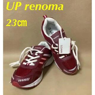 ユーピーレノマ(U.P renoma)の【新品】UP renoma レディーススニーカー 23センチ(スニーカー)