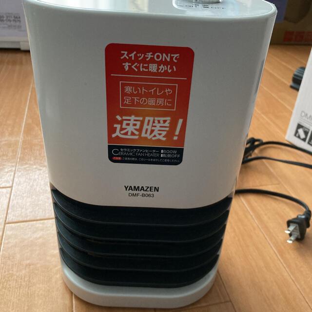 山善(ヤマゼン)のセラミックファンヒーターYAMAZEN DMF-B063(W) 匿名配送 スマホ/家電/カメラの冷暖房/空調(ファンヒーター)の商品写真