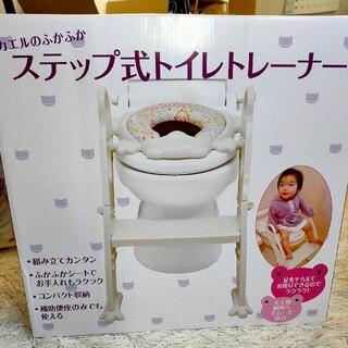【まゃちん様専用】カエルのふかふか ステップ式トイレトレーナー(補助便座)