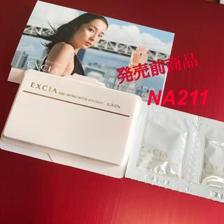 アルビオン(ALBION)のエクシア  ステイパーフェクト ファンデーション  薬用美白美容液・ベース(ファンデーション)