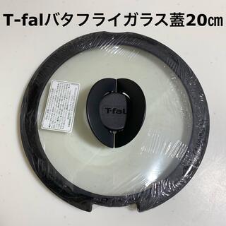 ティファール(T-fal)の新品☆ T-falバタフライガラス蓋 20㎝(鍋/フライパン)