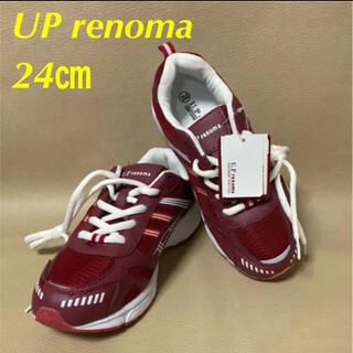 ユーピーレノマ(U.P renoma)の【新品】UP renoma レディーススニーカー 24センチ(スニーカー)