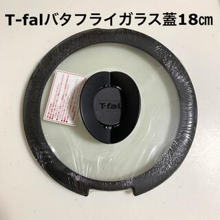 ティファール(T-fal)の新品☆ T-falバタフライガラス蓋 18㎝(鍋/フライパン)