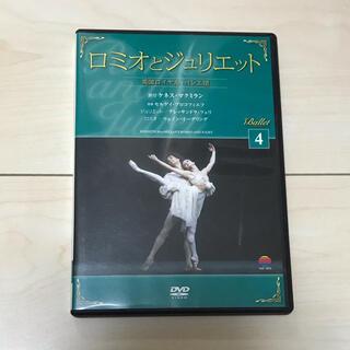 チャコット(CHACOTT)の【ballet】ロミオとジュリエット DVD(舞台/ミュージカル)