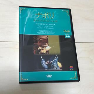 チャコット(CHACOTT)の【ballet】ナポリ DVD(舞台/ミュージカル)