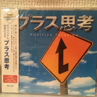 プラス思考CD(ヒーリング/ニューエイジ)