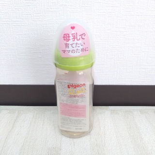 Pigeon - 新品未使用☆ピジョン母乳実感哺乳びん240ml プラスチック製グリーン