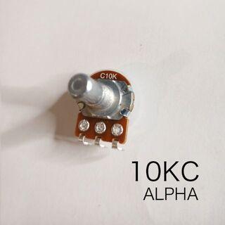ALPHA 10KC ボリューム/可変抵抗 ダストカバー付き φ16 Cカーブ(エフェクター)