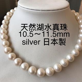 淡水パールネックレス 大玉  冠婚葬祭 silver 本真珠 湖水真珠 日本製(ネックレス)