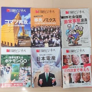 ニッケイビーピー(日経BP)の日経ビジネス 2016年 49冊セット(ニュース/総合)
