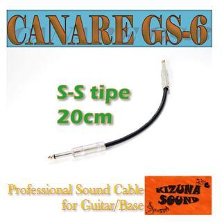CANARE GS6 ギター/ベース用パッチケーブル 20cm S-S(シールド/ケーブル)