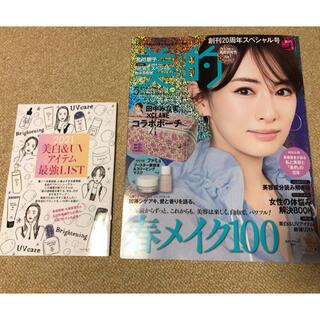 美的 5月号 雑誌 別冊付録(美容)