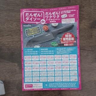 ダイソー キャンペーンシール 20枚(その他)