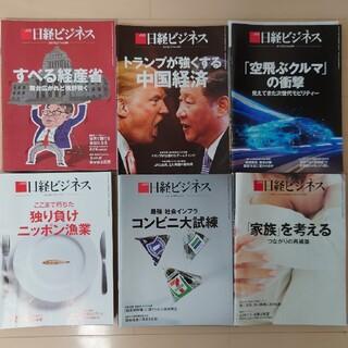 ニッケイビーピー(日経BP)の日経ビジネス 2017年 50冊セット(ニュース/総合)