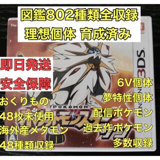 ニンテンドー3DS(ニンテンドー3DS)の【即日発送】ポケットモンスター サン(携帯用ゲームソフト)