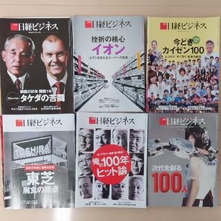 ニッケイビーピー(日経BP)の日経ビジネス 2015年 50冊セット(ニュース/総合)