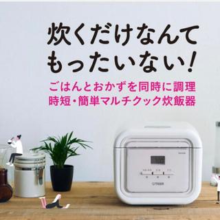 タイガー(TIGER)の炊飯ジャー3合 タイガーtacook JAJ-G550 一人暮らしマイコン炊飯器(炊飯器)