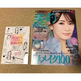 美的 5月号 雑誌+別冊付録(美容)