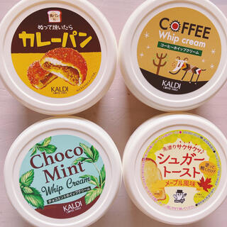 KALDI - カルディ カレーパン チョコミント コーヒー メイプルシュガー 4個