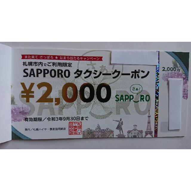 札幌タクシークーポン  10,000円分 チケットの乗車券/交通券(その他)の商品写真